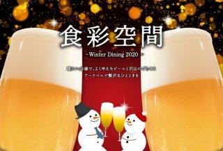 \食彩空間/今年も開催´´冬のビアホール´´新潟の寒い冬は長岡ベルナールで贅沢なひとときを♪