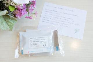 【*最新*感染症対策】安心して結婚式をお迎えいただくために・・・【抗原検査キットの販売を始めました!】