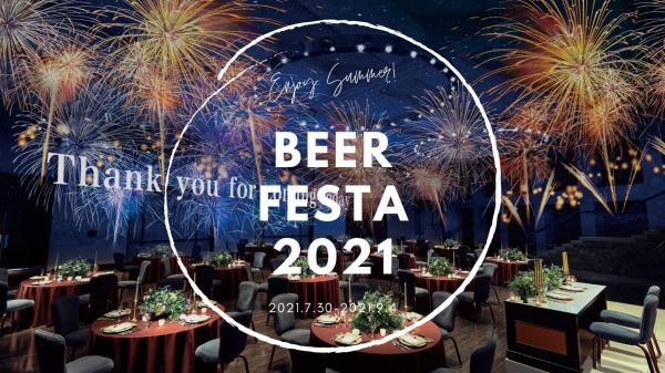 【ビアフェスタ2021がスタートしました☆】夏の楽しいひとときを長岡ベルナールでお過ごしください♪
