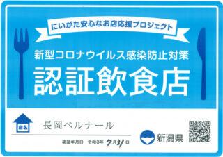 【にいがた安心なお店応援プロジェクト(新型コロナウイルス感染防止対策認証制度)】に長岡ベルナールが認証されました!